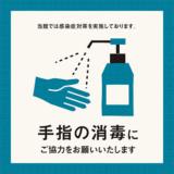 コロナ_消毒手指