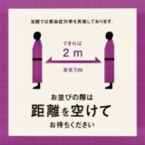 コロナ_距離